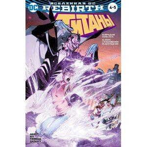 Вселенная DC. Rebirth.Комикс  Титаны #4-5 / Красный Колпак и Изгои #2 (мягк/обл.)
