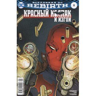 Вселенная DC. Rebirth. Комикс Титаны #0-1; Красный Колпак и Изгои #0 (мягк. обл.)