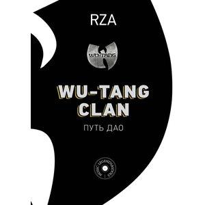 Книга Wu-Tang Clan. Путь Дао. (Диггз Р.)