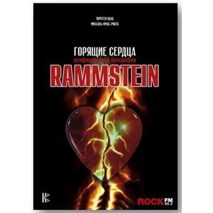 Книга Rammstein. Горящие сердца
