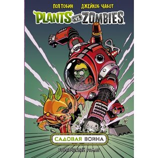 Графический роман . Растения против зомби. Садовая война