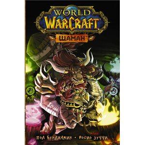 Книга World of Warcraft. Шаман