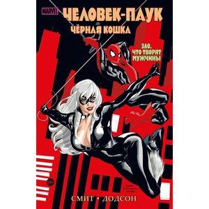 Комикс Marvel Человек-паук и Чёрная Кошка. Зло, что творят мужчины