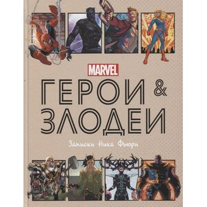Комикс Герои и злодеи MARVEL. Записки Ника Фьюри