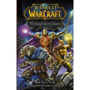 Комикс World of Warcraft. Тёмные всадники