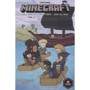 Minecraft. Том 2. Графический роман