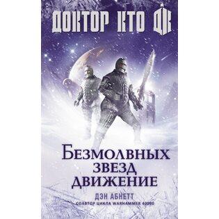 Книга Доктор Кто. Безмолвных звезд движение