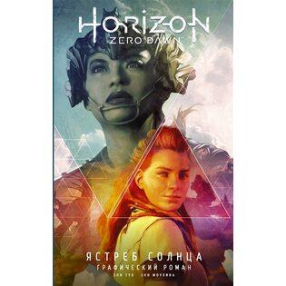Комикс Horizon Zero Dawn. Ястреб Солнца