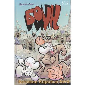 Комикс Боун. Том 2. Великие Коровьи бега