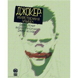 Комикс DC. Джокер:  Убийственная улыбка