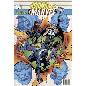 Комикс История вселенной Marvel#6