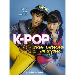 Книга K-POP как стиль жизни