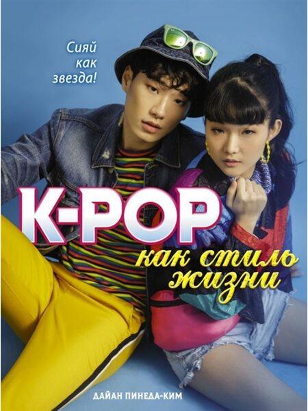 купить Книга K-POP как стиль жизни, в Ростове с доставкой