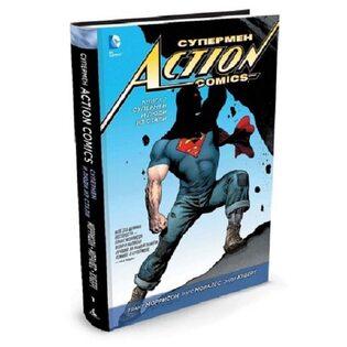 Комикс Супермен — Action Comics. Книга 1.