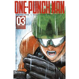 Манга One-Punch Man. Книга 3