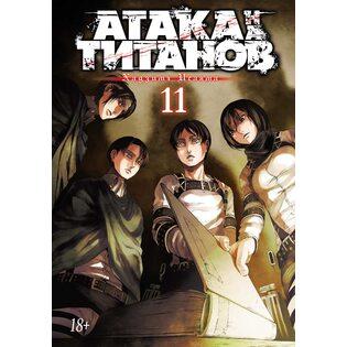 Манга Атака на Титанов. Книга 11