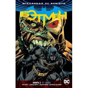 Комикс Вселенная DC. Rebirth. Бэтмен. Книга 3. Я - Бэйн