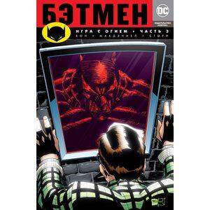 Комикс Бэтмен. Игра с огнем. Часть 3