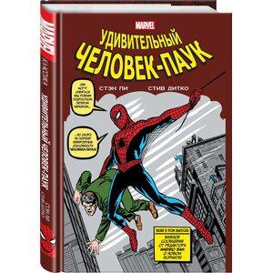 Комикс Классика Marvel. Человек-Паук