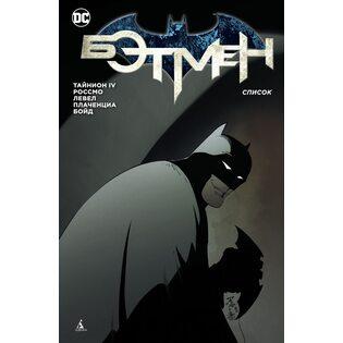 Комикс Бэтмен. Список