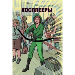 Комикс Косплееры