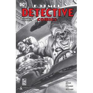 Комикс Бэтмен. Detective Comics. Убойная прогулка