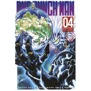 Манга One-Punch Man. Книга 4