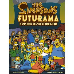 Комиксы Симпсоны и Футурама. Кризис кроссоверов