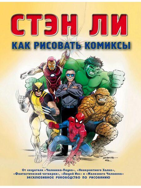 купить Как рисовать комиксы: эксклюзивное руководство по рисованию, в Ростове с доставкой