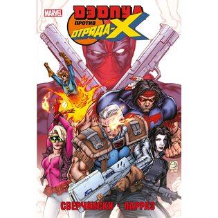 Комикс Дэдпул против Отряда Икс