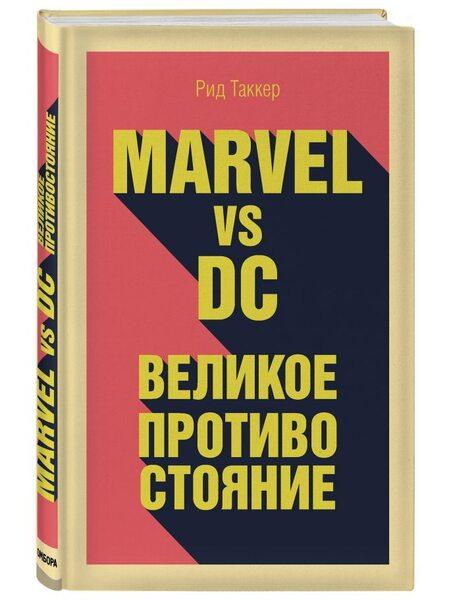 купить Книга Marvel vs DC. Великое противостояние двух вселенных, в Ростове с доставкой