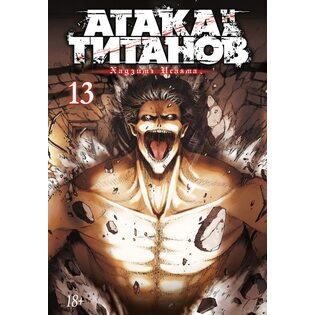 Манга Атака на Титанов. Книга 13
