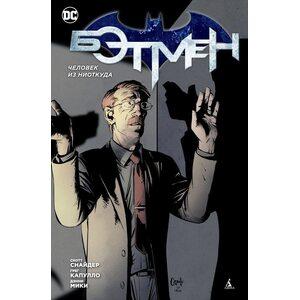 Комикс Бэтмен. Человек из ниоткуда