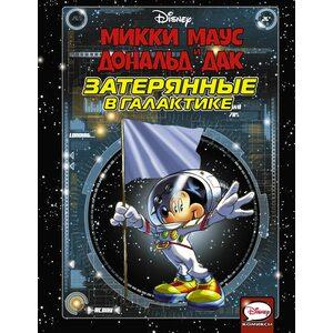 Комикс Микки Маус и Дональд Дак. Затерянные в галактике
