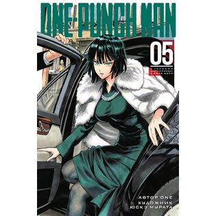 Манга One-Punch Man. Книга 5