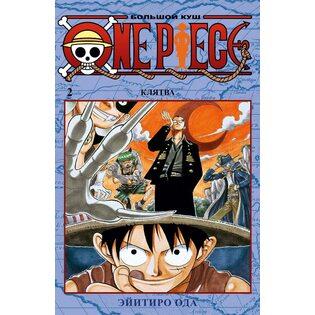 Манга One Piece. Большой куш. Книга 2