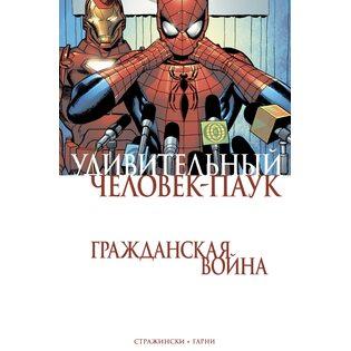 Комикс Удивительный Человек-Паук. Гражданская Война