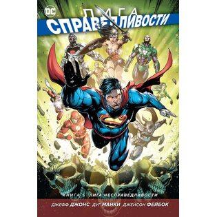 Комикс Лига Справедливости. Книга 5. Лига несправедливости