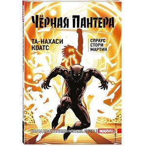 Комикс Чёрная Пантера: Народ под нашими ногами. Книга 2 (мягкая обложка)