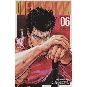 Манга One-Punch Man. Книга 6