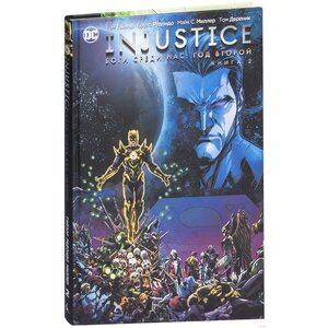 Комикс Injustice. Боги среди нас. Год второй. Книга 2