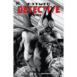 Комикс Бэтмен. Detective Comics. Э.Нигма, детектив-консультант