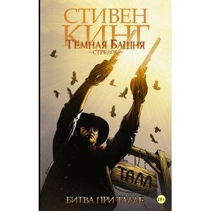 Комикс Темная башня: Стрелок. Книга 3. Битва при Талле (Стивен Кинг)