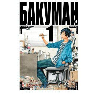 Манга Бакуман. Книга 1