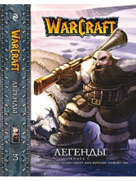 купить Warcraft: Легенды. Том 3, в Ростове с доставкой