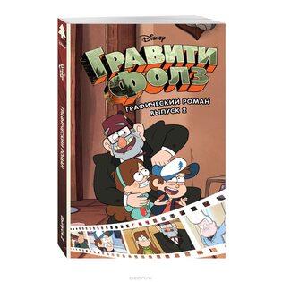 Гравити Фолз - Графический роман Выпуск 2