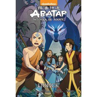 Комикс Аватар: Легенда об Аанге. Книга 2. Поиск (мягкий переплет)