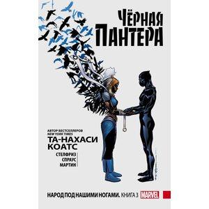 Комикс Чёрная Пантера: Народ под нашими ногами. Книга 3