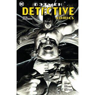 Комикс Бэтмен. Detective Comics. Ночь Пингвина