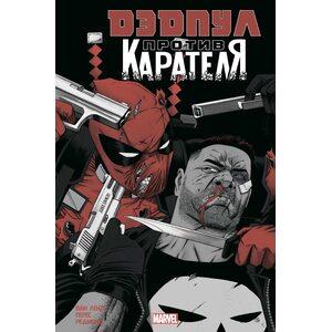 Комикс Дэдпул против Карателя